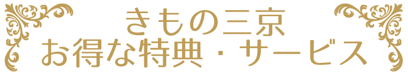 きもの三京 お得な特典・サービス