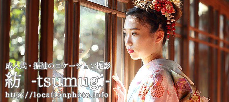 埼玉の成人式・振袖のロケーション撮影_紡-tsumugi-